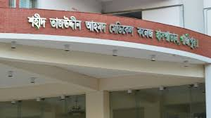 শহীদ তাজউদ্দিন আহমদ মেডিকেল কলেজ হবে আধুনিক হাসপাতাল