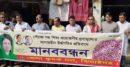 ঝিনাইদহে পিয়াজের মুল্যবৃদ্ধির প্রতিবাদে মানববন্ধন কর্মসূচি পালিত