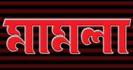 ঝিনাইদহে ২০১৯ সালে ধর্ষণ মামলা ৩৯ ও নারী নির্যাতন মামলা ১৩৫ টি