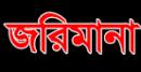 কোটচাঁদপুরে প্রবাসী হোম কোয়ারেন্টাইনে না থাকায় জরিমানা