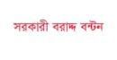 ঝিনাইদহ ৬ উপজেলায় সরকারী বরাদ্দের বন্টন চলছে যেভাবে